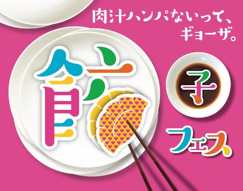 餃子フェスTOKYO2018メイン20180904