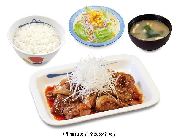 松屋牛焼肉の旨辛炒め定食2018商品画像20180905