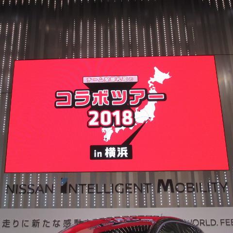 あ安部礼司コラボツアー2018in横浜観覧記サムネイル