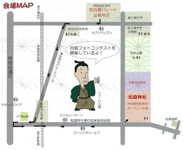 第二十七回萩世田谷幕末維新祭り2018会場マップ20180929