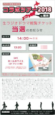 あ安部礼司コラボツアー2018in横浜当選ハガキウラscan_タテ480_20180909