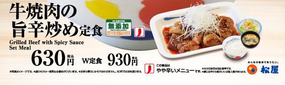 松屋牛焼肉の旨辛炒め定食2018ポスターから切り抜き20180905
