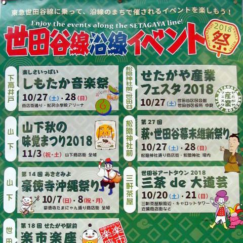 世田谷線沿線イベント2018年秋編サムネイル調整後
