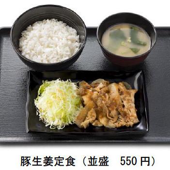 吉野家豚生姜定食2018販売開始サムネイル