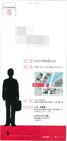 あ安部礼司コラボツアー2018in横浜当選ハガキオモテscan_タテ480_20180909