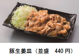 吉野家豚生姜皿2018商品画像20180906