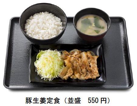 吉野家豚生姜定食2018商品画像20180906