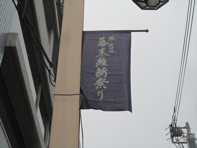 bakumatsu_ishin_matsuri_20180929_023