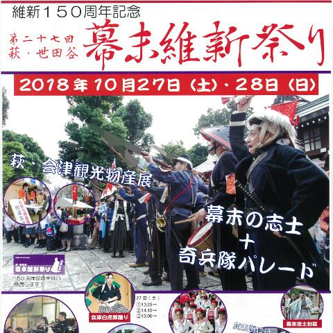 第二十七回萩世田谷幕末維新祭り2018プログラムサムネイル