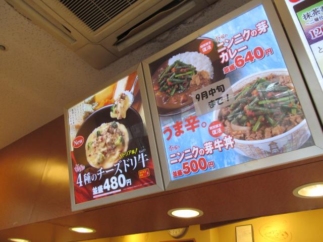 すき家店内の4種のチーズドリ牛デジタルサイネージ20180912