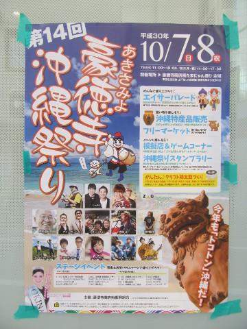 第14回あきさみよ豪徳寺沖縄祭りポスターを発見20180924