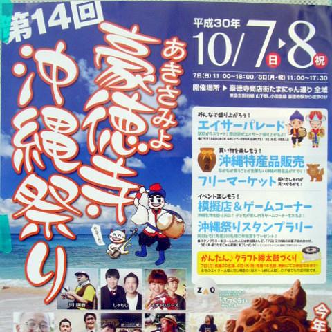 第14回あきさみよ豪徳寺沖縄祭りタイムテーブル出店一覧サムネイル480調整後