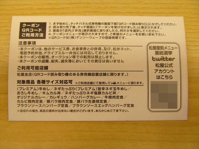matsuya_yaki_gyumeshi_20180911_041