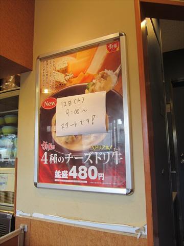 sukiya_4_cheese_doria_beef_bowl_20180912_012