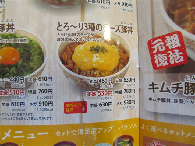 sukiya_4_cheese_doria_beef_bowl_20180912_115