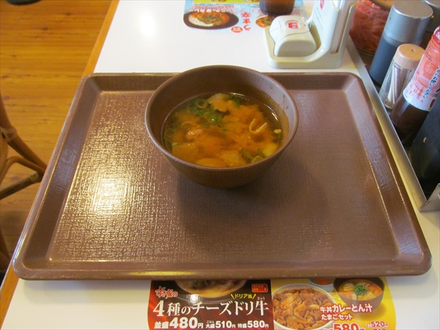 sukiya_curry_tonjiru_20180912_003