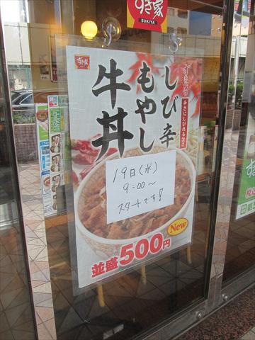 sukiya_shibikara_moyashi_gyudon_20180919_004