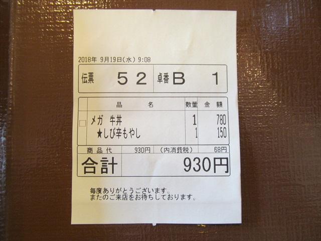 sukiya_shibikara_moyashi_gyudon_20180919_058