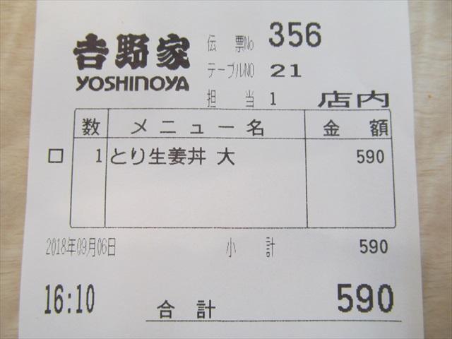 yoshinoya_tori_shoga_don_20180906_035