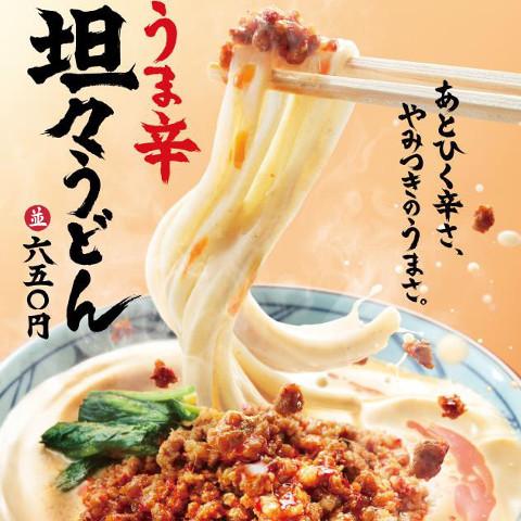丸亀製麺うま辛坦々うどん2018販売開始サムネイル
