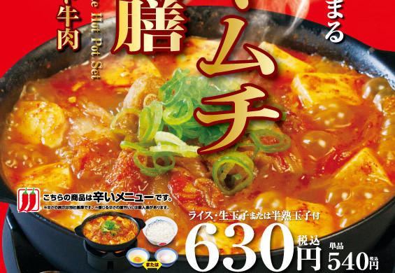松屋豆腐キムチチゲ鍋膳2018ポスター画像切り抜き20181031