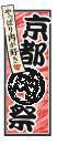 京都肉祭ロゴ20181026