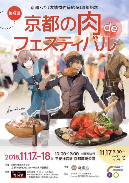 第4回京都の肉deフェスティバルポスター画像元サイズ20181014