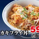 かつやカキフライ丼and定食2018販売開始予告サムネイル