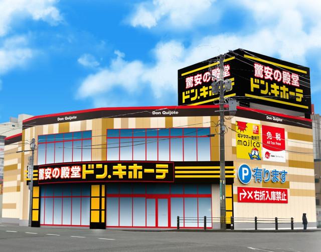 ドンキホーテ西鉄久留米店外観イメージ20181012