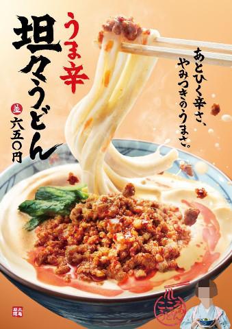丸亀製麺うま辛坦々うどん2018ポスター画像_タテ480__モザイク_20181002