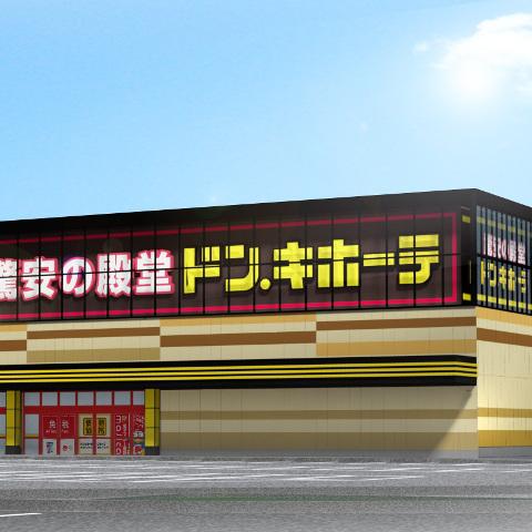 ドンキホーテ越前武生インター店オープンサムネイル
