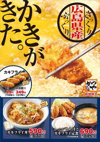 かつやカキフライ丼and定食ポスター画像_タテ480_20181102