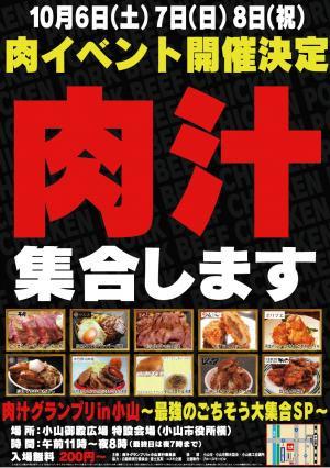 肉汁グランプリin小山ポスター画像20181004