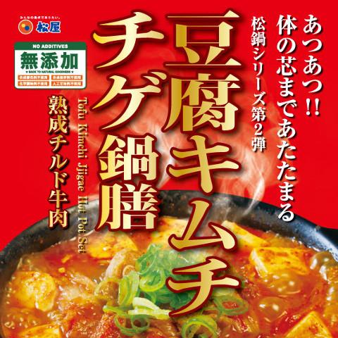 松屋豆腐キムチチゲ鍋膳2018販売開始サムネイル
