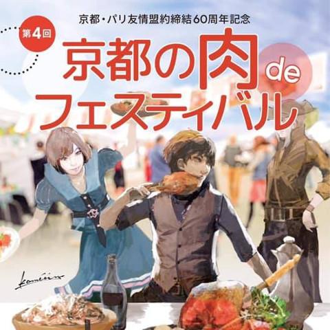 第4回京都の肉deフェスティバル出店一覧メニュー