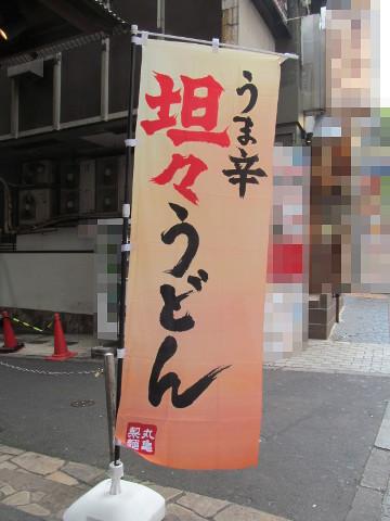 丸亀製麺うま辛坦々うどんののぼり20181009