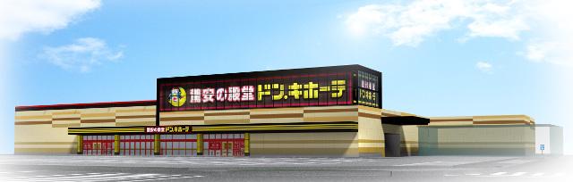 ドンキホーテ越前武生インター店外観イメージ20181026