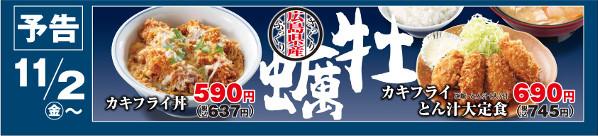かつやカキフライ丼and定食予告切り抜き20181019
