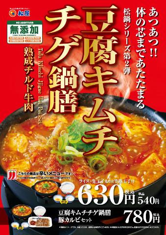 松屋豆腐キムチチゲ鍋膳2018ポスター画像_タテ480_20181031