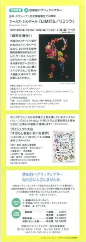 三茶de大道芸2018パンフレット表2切り抜き_タテ480_20181016