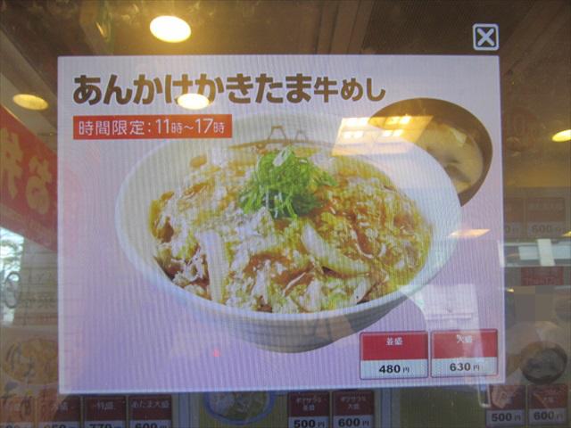 matsuya_ankake_kakitama_gyumeshi_20181010_006