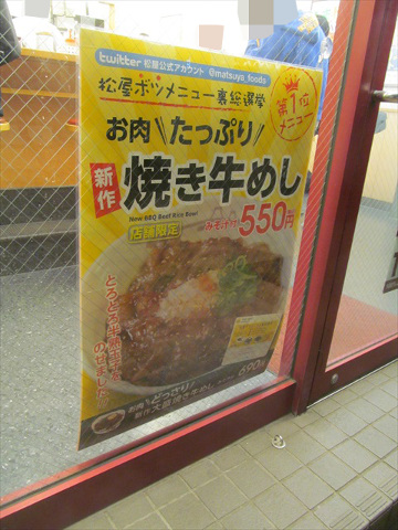 matsuya_shinsaku_yakigyumeshi_20181030_003