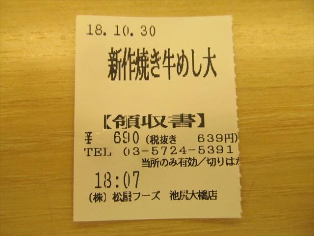 matsuya_shinsaku_yakigyumeshi_20181030_010