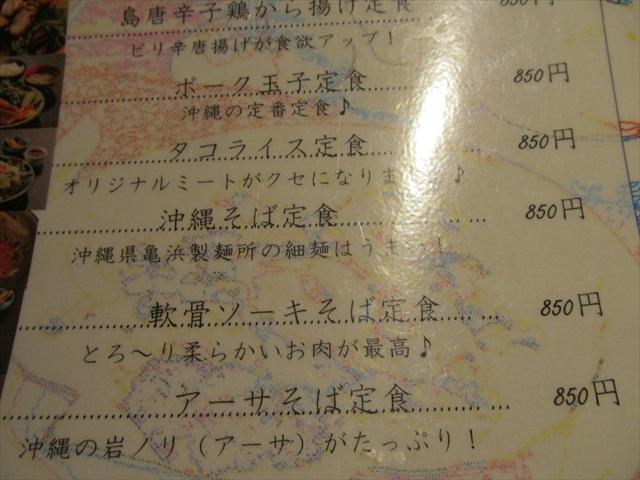 okinawa_soba_20181017_007