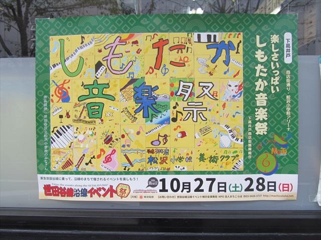 shimotaka_music_festival_2018_program_20181013_014