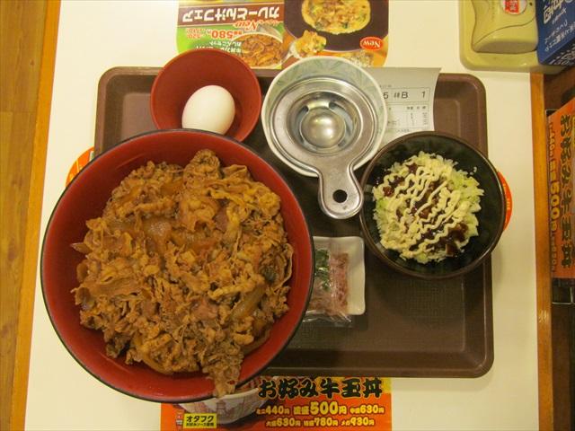 sukiya_okonomi_gyutamadon_20181017_020