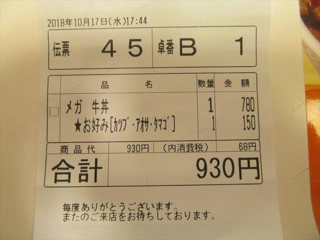 sukiya_okonomi_gyutamadon_20181017_033