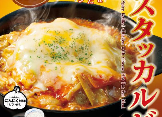 松屋チーズタッカルビ鍋定食2018ポスター切り抜き20181128