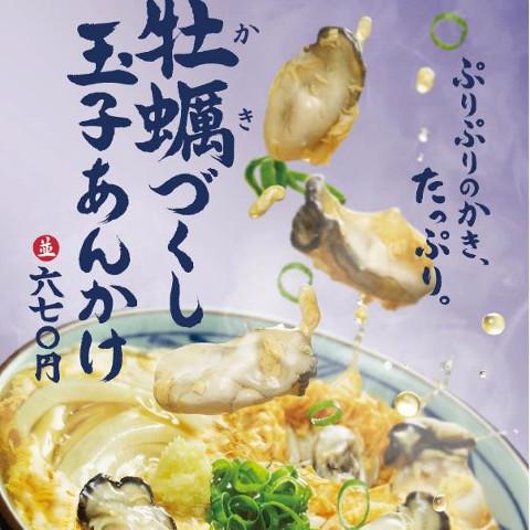 丸亀製麺牡蠣づくし玉子あんかけ2018販売開始サムネイル