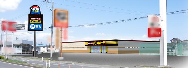 ドンキホーテ須賀川店外観イメージ20181117